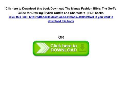 manga fashion bible    guide