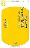 日本人はどこまで減るか―人口減少社会のパラダイム・シフト (幻冬舎新書)