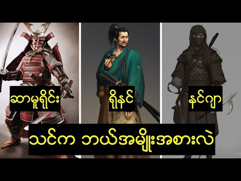 what are the difference between Samurai, Ronin and Ninja ?