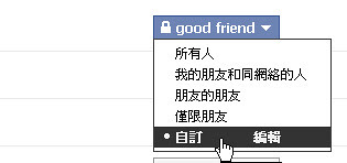facebooknewprivacy-14 (by 異塵行者)