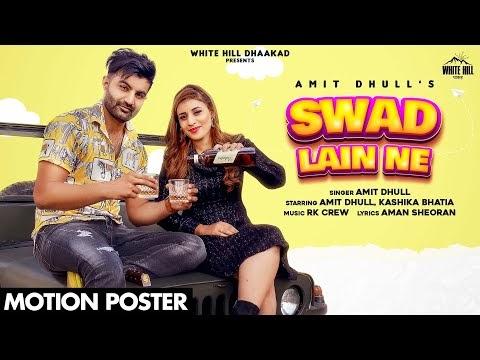 Swad Lain Ne (Motion Poster)   Amit Dhull   Kashika Bhatia   Rel. on 15 Jan   White Hill Dhaakad