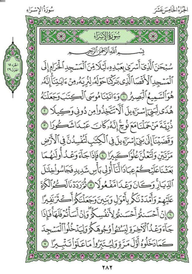 Image result for quran surat Al Israa'