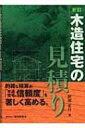 【送料無料】 木造住宅の見積り 新訂 / 阿部正行 【単行本】