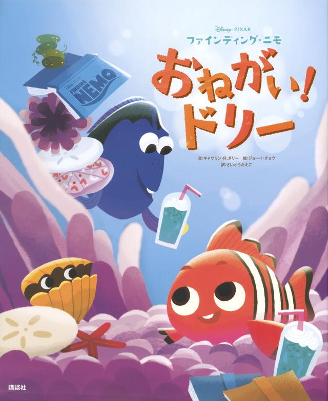決定版アニメランド ファインディングニモ神戸 万知講談社book
