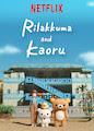 Rilakkuma and Kaoru - Season 1