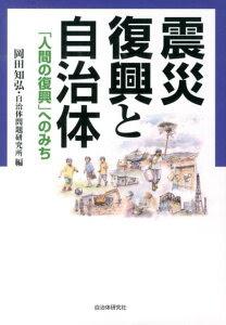 震災復興と自治体