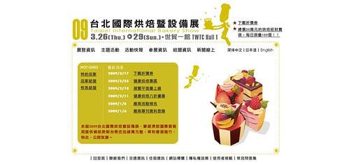 2009台北國際烘焙暨設備展