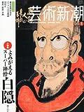 芸術新潮 2013年 01月号 [雑誌]
