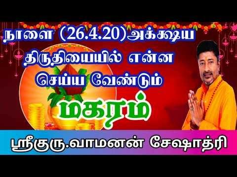 How to Do Puja on Akshayatritiya for MAKARARASI#மகரம்#Astrology#அக்ஷய த்...