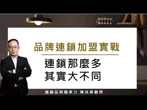[連鎖實戰123] 第01集 連鎖大不同  連鎖品牌經營管理實戰-陳其華顧問