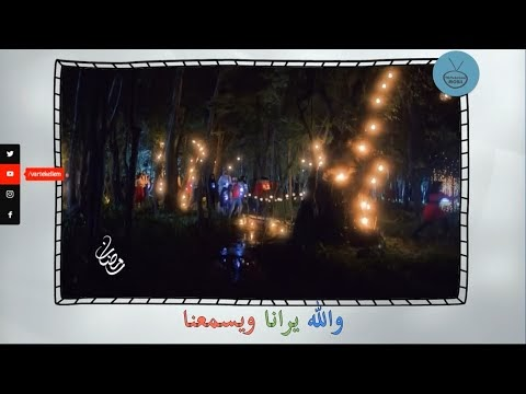 vAllahü yerane veyesmeune - والله يرانا ويسمعنا