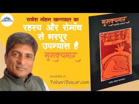 Muskyamar Rahasya aur Romanch Se Bharpur ek Upnyas मुस्क्यामार रहस्य और रोमांच से भरपूर एक उपन्यास