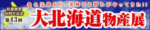 松菱,津松菱,三重県,津市,百貨店,デパート,北海道,北海道の物産,海鮮,かに,スイーツ,ラーメン,ルタオ,ロイス,カレー,チーズ,白い恋人,バターサンド