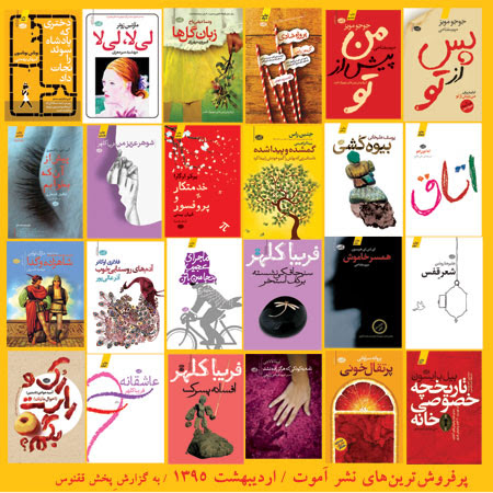 http://aamout.persiangig.com/image/bestseller/9502-bestseller-s.jpg