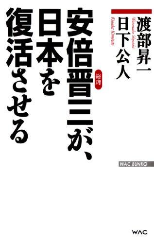 安倍晋三が、日本を復活させる (WAC BUNKO)