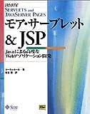 モア・サーブレット&JSP―Javaによる高度なWebアプリケーション開発