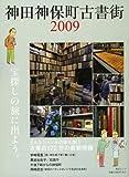神田神保町古書街 2009 (2009) (毎日ムック)
