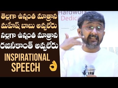 Motivational Speech of Director Teja - Must Watch inspirational Video
