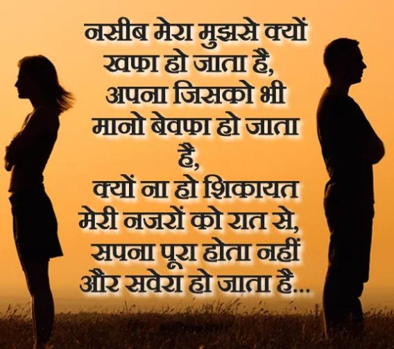 Emotionally Breakup Status In Hindi Images Breakup Status Sms Quotes