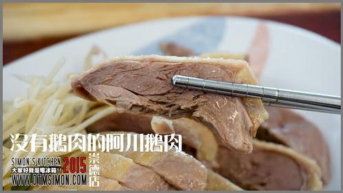 阿川鵝肉崇德分店00.jpg
