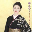 Fuji Ayako Hit Collection / Ayako Fuji