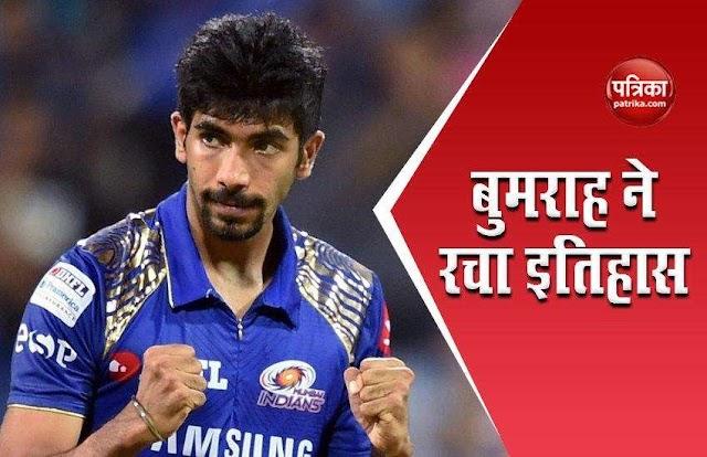 जसप्रीत बुमराह ने IPL 2020 में रचा नया इतिहास, ऐसा रिकॉर्ड बनाने वाले बने पहले भारतीय गेंदबाज