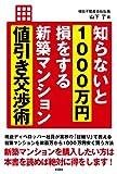 知らないと1000万円損をする 新築マンション値引き交渉術