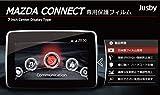 【日本製】マツダコネクト専用 アクセラ・デミオ・CX-3・ロードスター 液晶保護シート保護シールナビ保護フィルムディスプレイ保護フィルムMAZDA CONNECT AXELA/DEMIO …