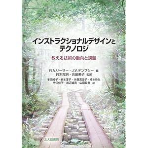 熊本大学のランチョンセミナー(第198回)に登壇