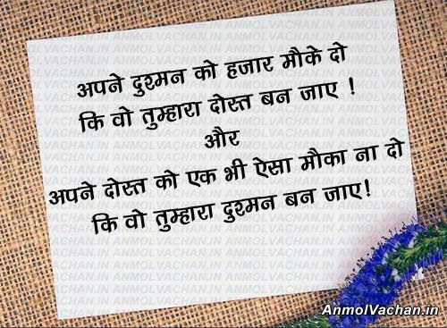 Best Friend Quotes For Facebook In Hindi Archidev