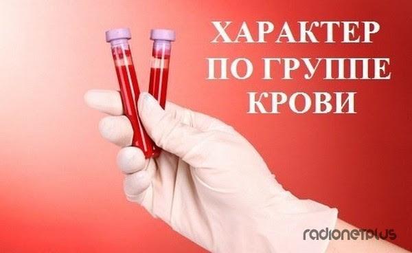 Характер по группе крови