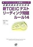 新TOEICテストリーディング問題ルール14