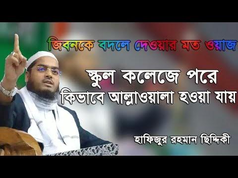 জেনে নিন মাদ্রাসায় না পড়েও কিভাবে আল্লাওয়ালা হওয়া যায়   Hafizur rahman siddiki bangla waz MS TV24