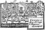 Сказка о Нур-ад-дине и Мариам-кушачнице