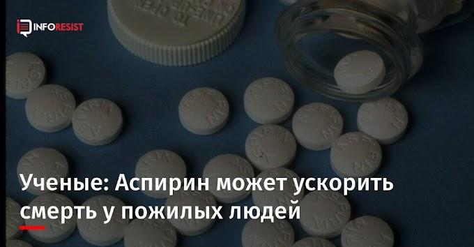 Ученые: Аспирин может ускорить смерть у пожилых людей