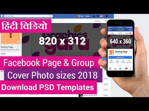 Facebook page & group cover photo sizes 2018 HINDI | Download FREE PSD Templates
