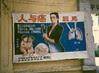 Public health poster, Shiqi, Zhongshan City, Guangdong