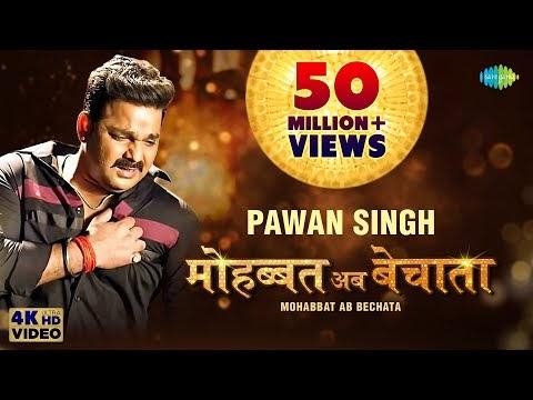 Mohabbat Ab Bechata | 4K | MP3 | Lyrics | Pawan Singh | Latest Bhojpuri Song 2021