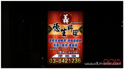 德生羊肉料理01.jpg