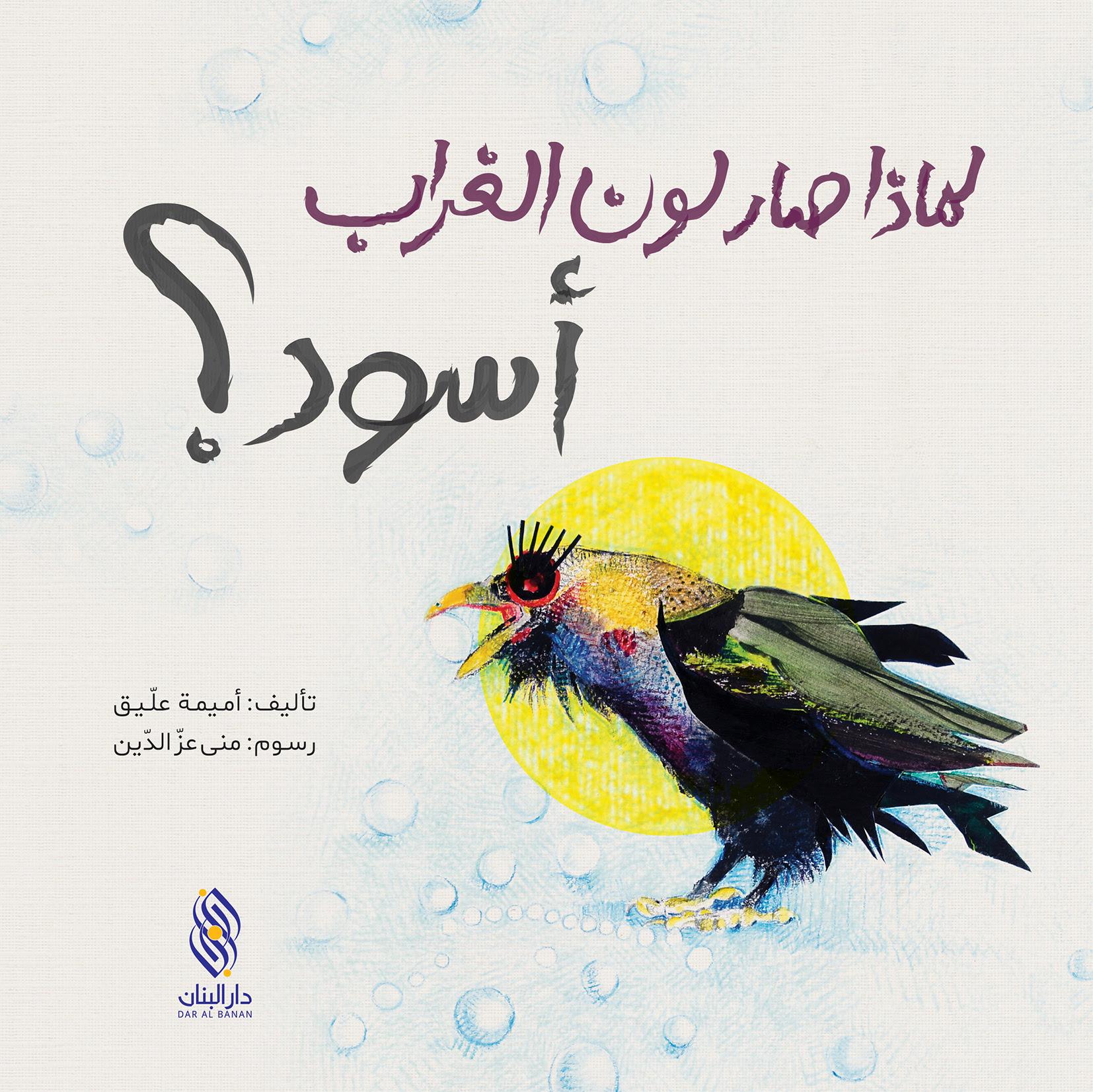 قصص انبياء ملخصة مع المؤلف ودار النشر وعدد الصفحات