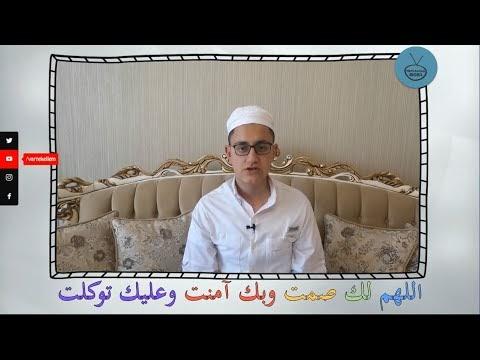 Allahumme leke sumtu ve bike ementu ve aleyke tevekkeltu - اللهم لك صمت وبك آمنت وعليك توكلت