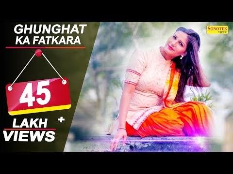 घूँघट का फटकारा Ghunghat Ka Fatkara Free Song Lyrics