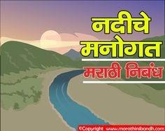 नदीचे आत्मवृत्त मराठी निबंध | Nadiche Atmavrutta Essay in Marathi
