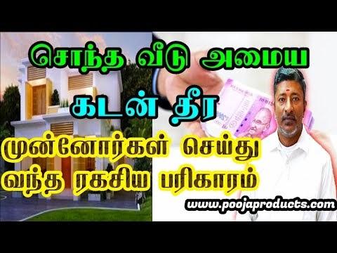 சொந்த வீடு வாங்க  கடன்கள் தீர ரகசிய பரிகாரம் | SONTHAVEEDU