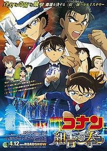 Detective Conan Movie 2019