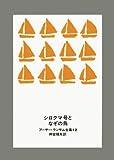 シロクマ号となぞの鳥 (アーサー・ランサム全集 (12))