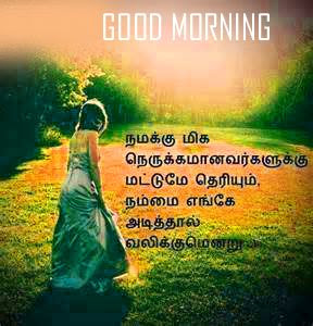 112 Good Morning Photos Images In Tamil For Whatsapp Tab Bytes India