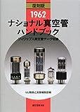 1962ナショナル真空管ハンドブック―フィリップス真空管データ収録