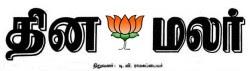 dinamalar_muthirai-logo01