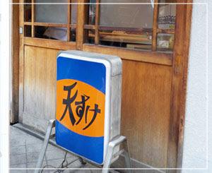 高円寺の人気店「天すけ」。開店前から10人以上の行列が。